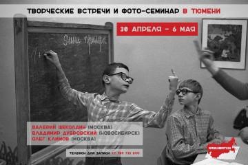 Творческие встречи. Фотосеминар. Валерий Щеколдин, Владимир Дубровский, Олег Климов
